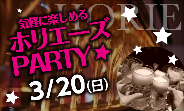 horiesparty